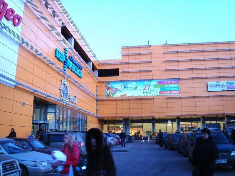 речной вокзал торговый центр фото также